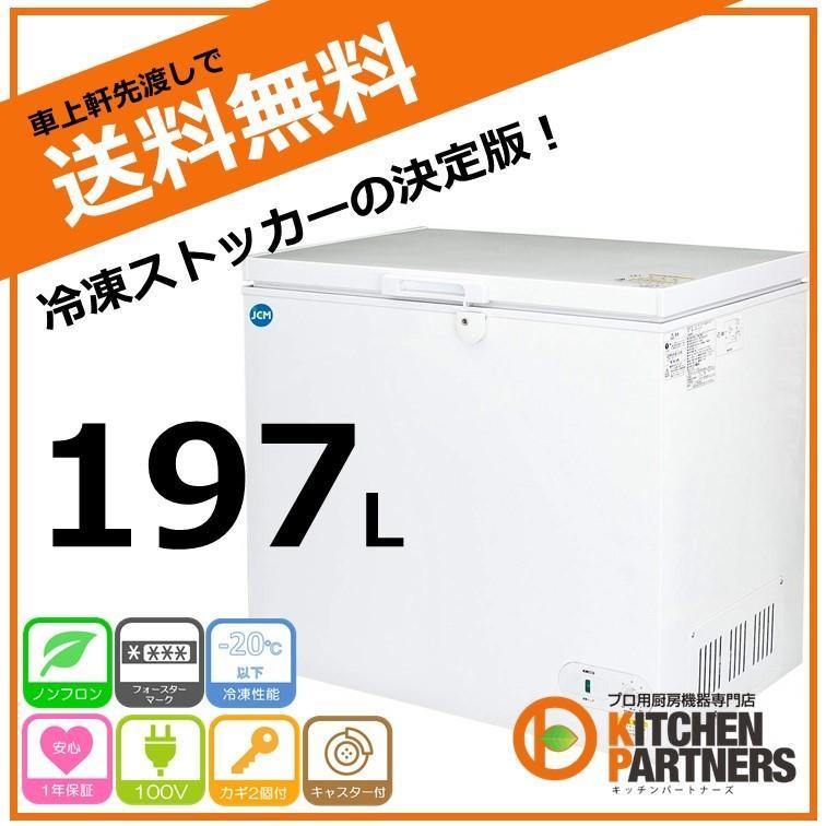 冷凍庫 冷凍ストッカー 197L JCMC-197 送料無料 業務用 JCM 新品/プレミアム/キャッシュレス