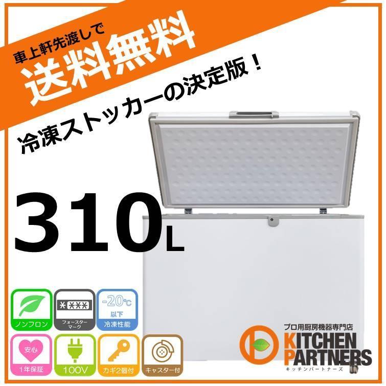 冷凍庫 冷凍ストッカー 310L JCMC-310 送料無料 業務用 JCM 新品/プレミアム/キャッシュレス