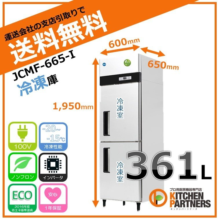 業務用 タテ型 冷凍庫 JCM JCMF-665-I 送料無料 新品