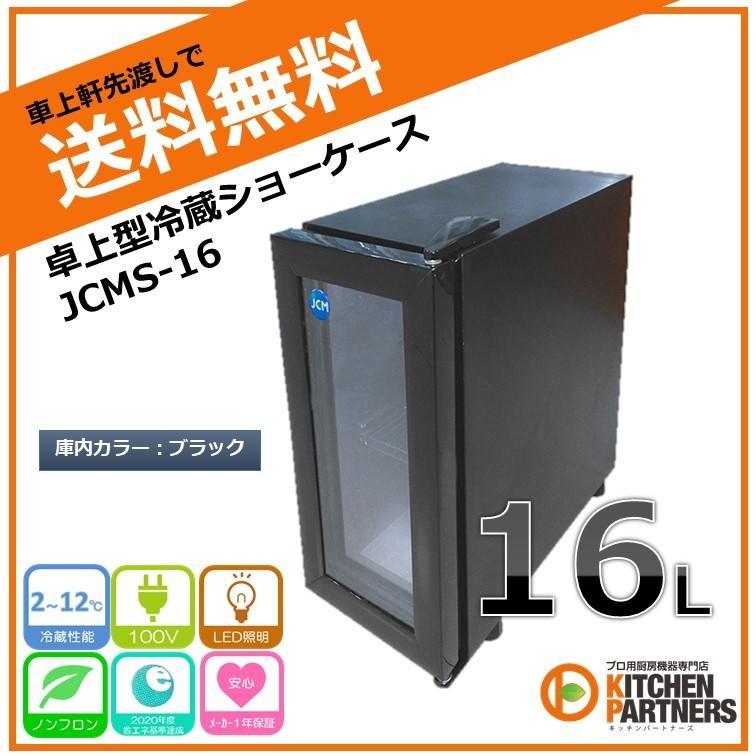 卓上 冷蔵 ショーケース/黒 JCMS-16 冷蔵庫 小型 新品 送料無料/ノンフロン/補助金