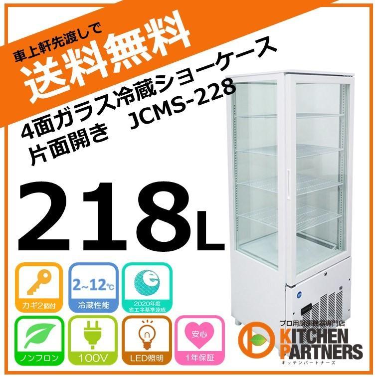 冷蔵 ショーケース 業務用 LED 4面ガラス JCMS-228 送料無料 JCM メーカー保証1年/新品/プレミアム/ノンフロン/補助金