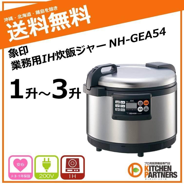 象印 業務用 IH 炊飯 ジャー NH-GE50