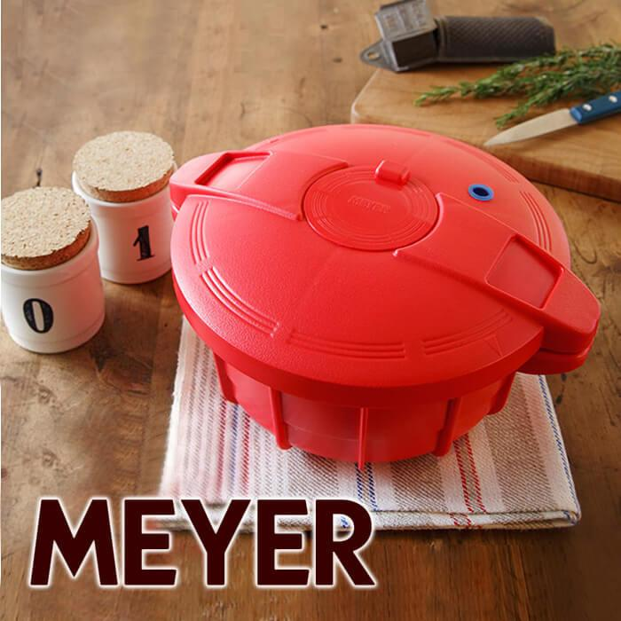 マイヤー 電子 レンジ 圧力 鍋