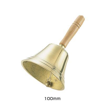 真鍮 手振鈴 10cm <10cm>
