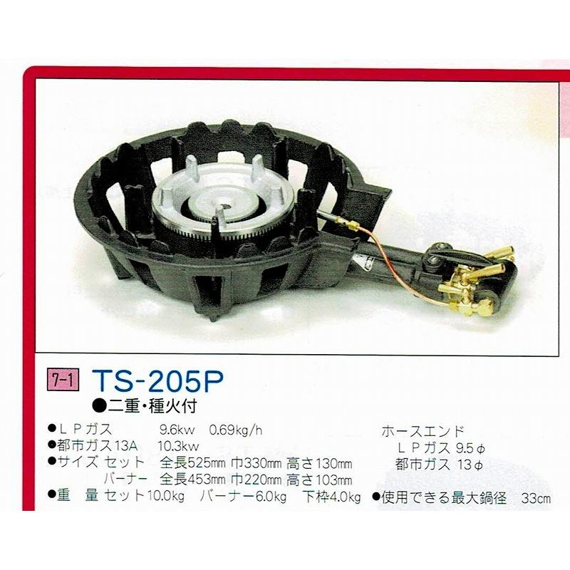 タチバナ ガスバーナー  JIA認証 鋳物コンロ TS-205P(二重羽なし、種火付) LPガス・都市ガス12A.13A共用