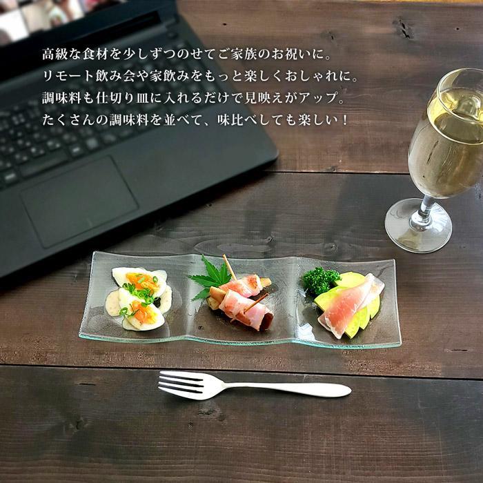 皿 ガラス シーニュ 3つ 仕切り 30cm 長方形 おしゃれ 家飲み 宅飲み レストラン食器 3連皿 kitchengoods-bell 02