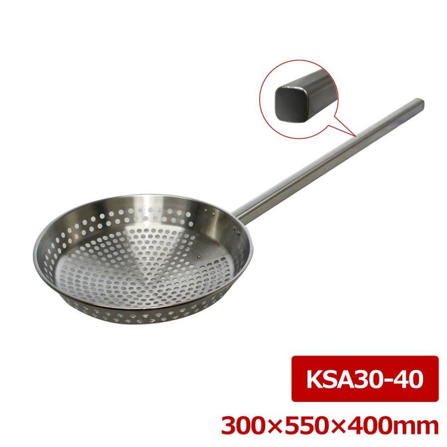 ステンレス 一体型角柄網ヒシャク 30*40cm KSA30-40 KSA30-40 KSA30-40 963