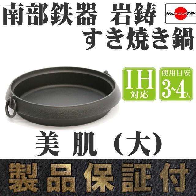 3ー4人用 すき焼き鍋 南部鉄器 岩鋳 美肌 (大) 日本製 IH対応 ギフト 贈り物 保証書 パンフレット付き kitchengoods