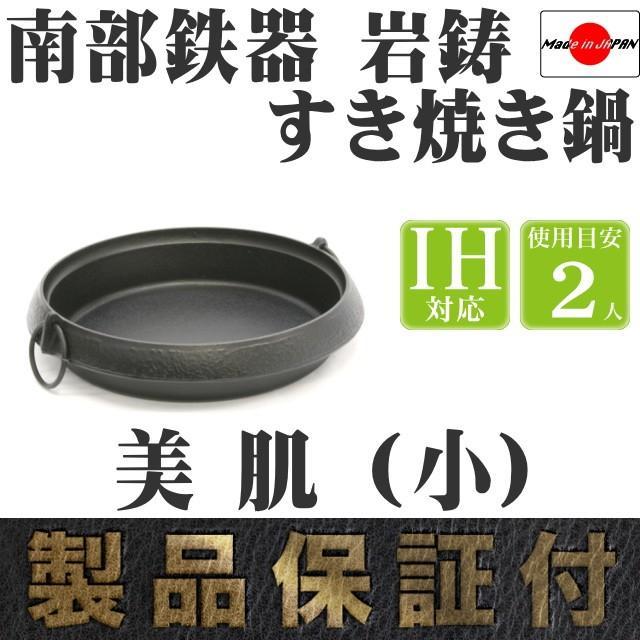 2人用 すき焼き鍋 南部鉄器 岩鋳 美肌 (小) 日本製 IH対応 ギフト 贈り物 保証書 パンフレット付き|kitchengoods