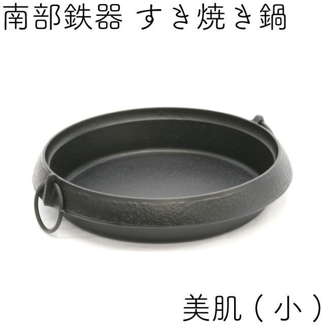 2人用 すき焼き鍋 南部鉄器 岩鋳 美肌 (小) 日本製 IH対応 ギフト 贈り物 保証書 パンフレット付き|kitchengoods|02