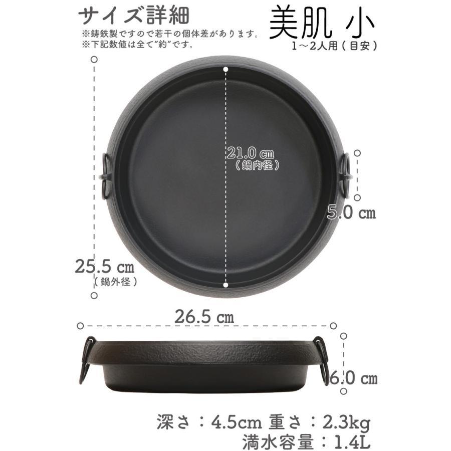 2人用 すき焼き鍋 南部鉄器 岩鋳 美肌 (小) 日本製 IH対応 ギフト 贈り物 保証書 パンフレット付き|kitchengoods|05