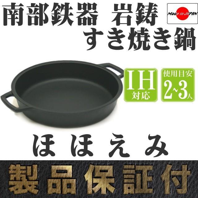 2ー3人用 すき焼き鍋 南部鉄器 岩鋳 ほほえみ 日本製 IH対応 ギフト 贈り物 保証書 パンフレット付き|kitchengoods