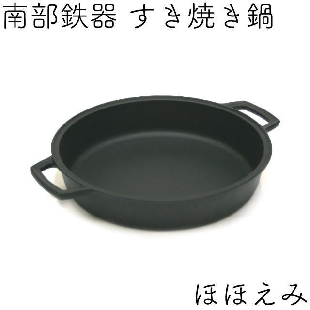 2ー3人用 すき焼き鍋 南部鉄器 岩鋳 ほほえみ 日本製 IH対応 ギフト 贈り物 保証書 パンフレット付き|kitchengoods|02