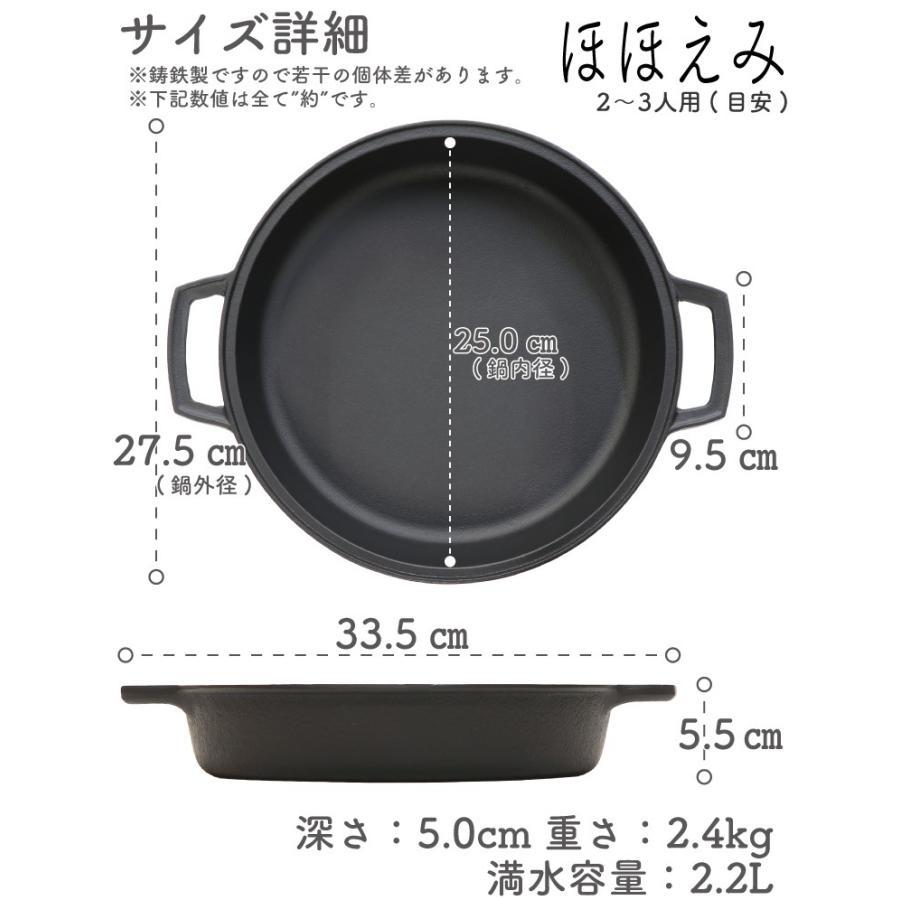 2ー3人用 すき焼き鍋 南部鉄器 岩鋳 ほほえみ 日本製 IH対応 ギフト 贈り物 保証書 パンフレット付き|kitchengoods|05