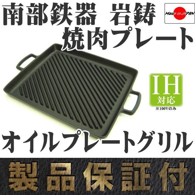 焼肉プレート 南部鉄器 岩鋳 オイルプレートグリル 日本製 IH対応 鉄板 ギフト 贈り物  BBQ バーベキュー 南部鉄器 保証書 パンフレット付き|kitchengoods
