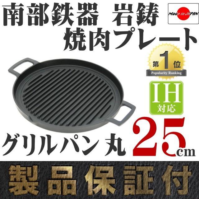 焼肉プレート 南部鉄器 岩鋳 グリルパン 丸 25cm 日本製 IH対応 鉄板  BBQ バーベキュー 南部鉄器 保証書 パンフレット付き kitchengoods