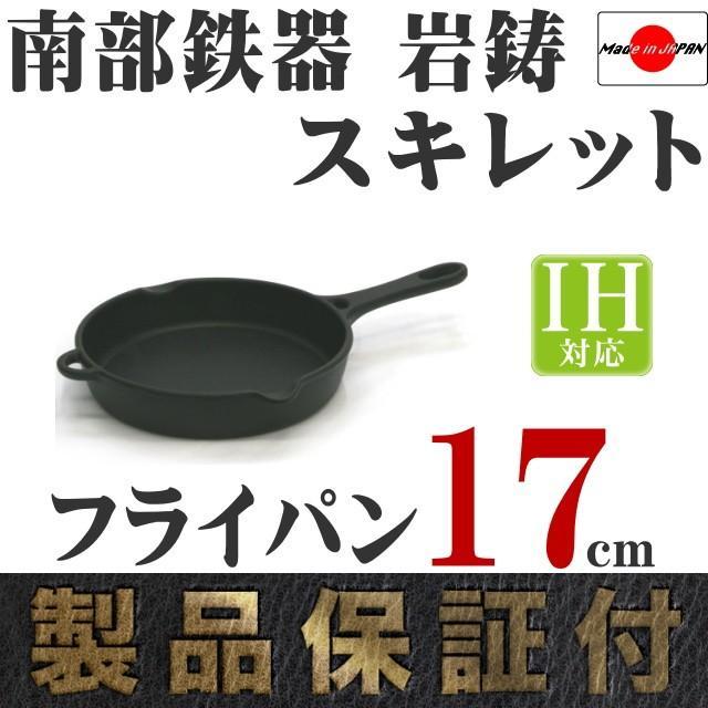 フライパン スキレット 南部鉄器 17cm 岩鋳 日本製 IH対応 ギフト 贈り物 保証書 パンフレット付き kitchengoods