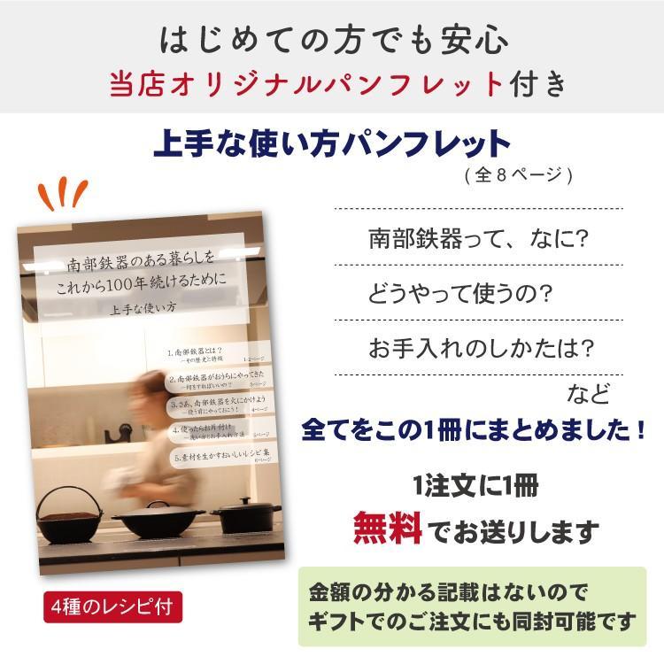 フライパン スキレット 南部鉄器 20cm 及源 CA-008 日本製 ギフト 贈り物 保証書 パンフレット付き|kitchengoods|03