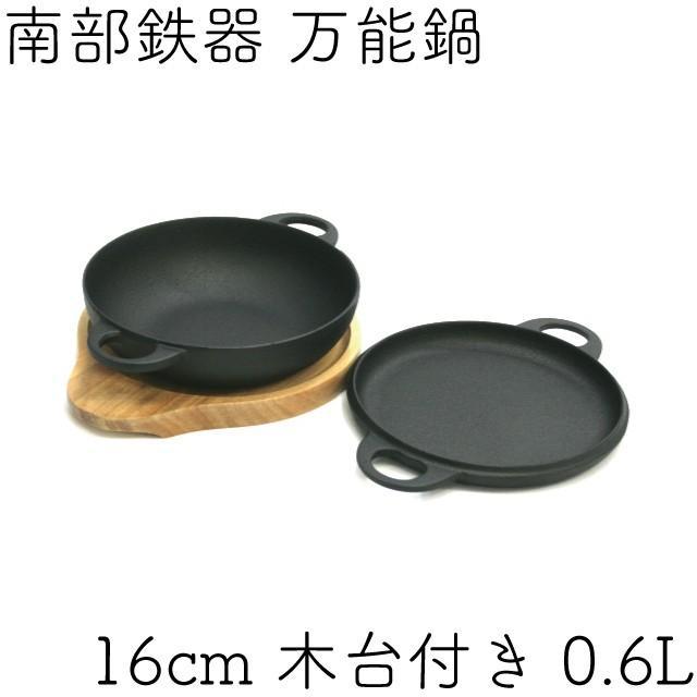 ニューラウンド万能鍋 中 16cm 0.6L 南部鉄器 及源 F-160 日本製 ギフト 贈り物 保証書 パンフレット付き|kitchengoods