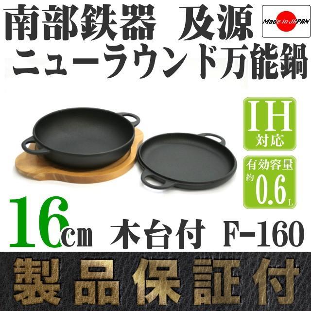 ニューラウンド万能鍋 中 16cm 0.6L 南部鉄器 及源 F-160 日本製 ギフト 贈り物 保証書 パンフレット付き|kitchengoods|02