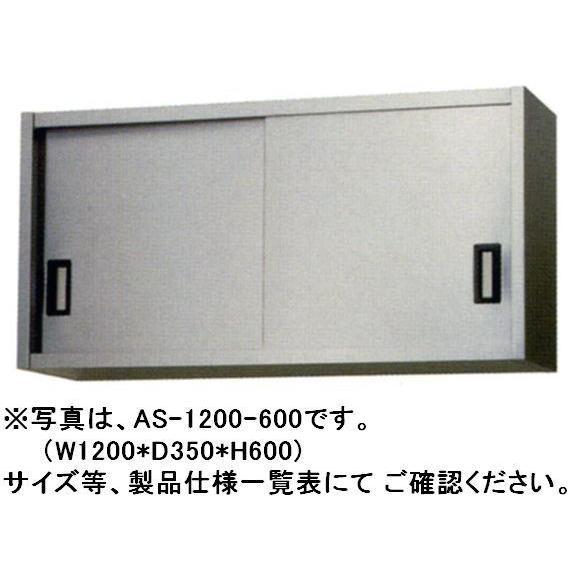送料無料 新品 アズマ ステンレス吊戸棚 W1200*D300*H450 AS-1200S-450
