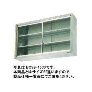 送料無料 新品 マルゼン 吊戸棚 (ガラス戸) W1000*D300*H900 BCS9-1030