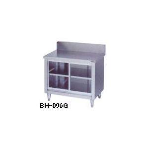 送料無料 新品 マルゼン 調理台 引戸付 (ガラス戸)(バックガードあり) W900*D600*H800 BH-096G