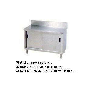 送料無料 新品 マルゼン 調理台 引戸付 (ステンレス戸) (バックガードあり) W900*D750*H800 BH-097