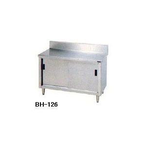 送料無料 新品 マルゼン 調理台 引戸付 (ステンレス戸)(バックガードあり) W1200*D600*H800 BH-126