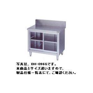 送料無料 新品 マルゼン 調理台 引戸付 (ガラス戸)(バックガードあり) W1500*D600*H800 BH-156G