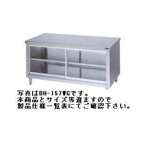 送料無料 新品 マルゼン 調理台 引戸付 (ガラス戸 両面式 前後面アール) W1800*D900*H800 BH-189WG