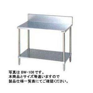 送料無料 新品 マルゼン 調理台 (作業台) スノコ板付 (バックガードあり) W1500*D750*H800 BW-157