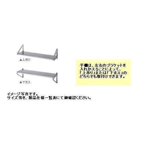 送料無料 新品 平棚 シンコー/SINKO W900*D340(mm) F-9035