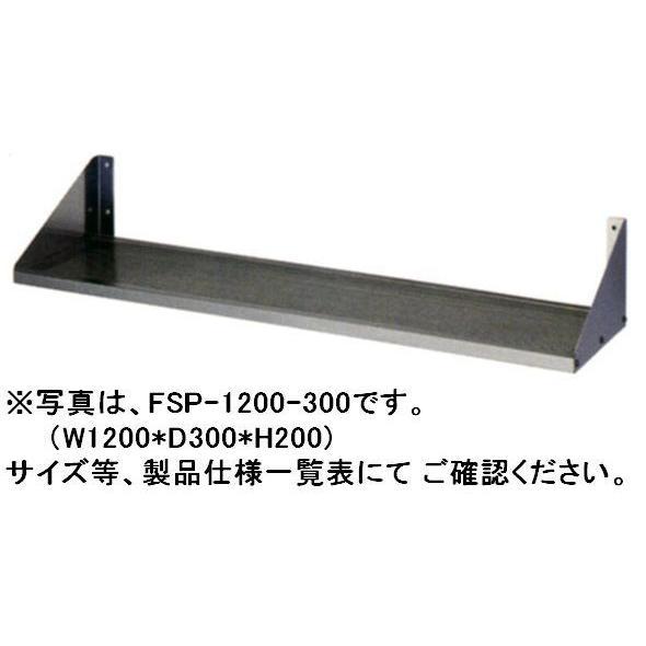 送料無料 新品 パンチング平棚 W750*D350 FSP-750-350