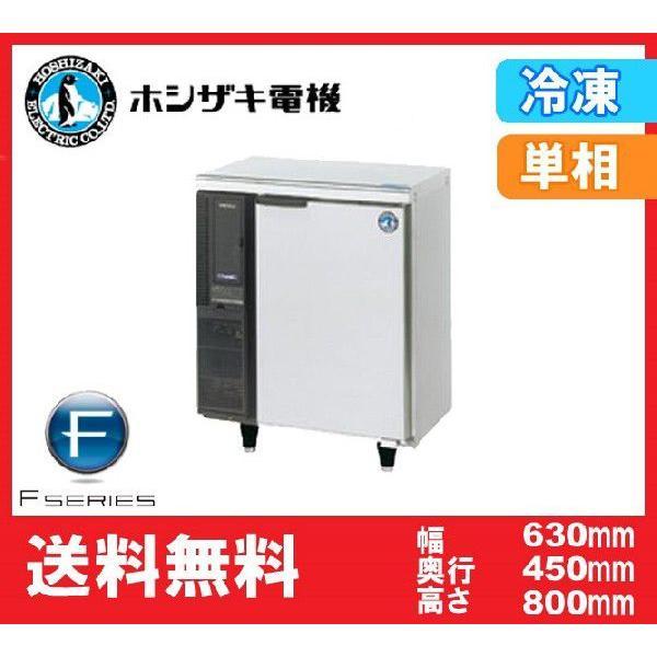 送料無料 新品 ホシザキ コールドテーブル冷凍庫 1枚扉 FT-63PTE1