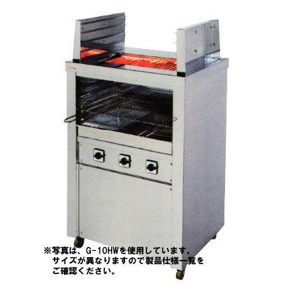 送料無料 押切電機 スタンド型 電気グリラー (両面焼) 上下3段焼棚付 G-15HW