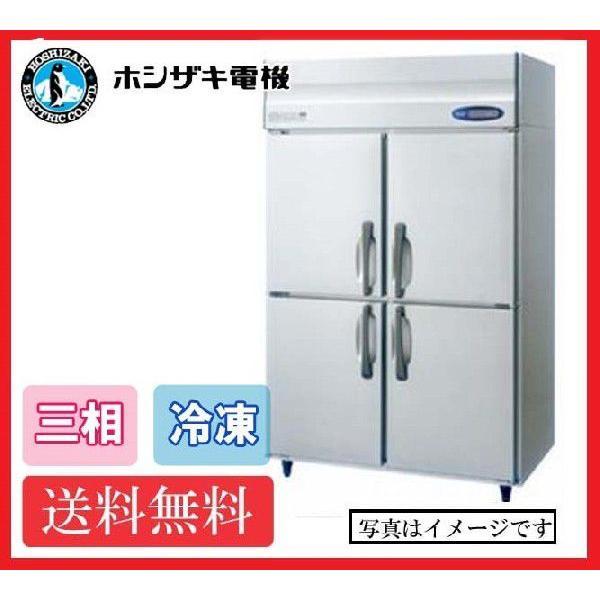 送料無料 新品 ホシザキ 冷凍庫 4枚扉 HF-120LAT3(HF-120LZT3) (200V)