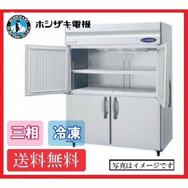送料無料 新品 ホシザキ 冷凍庫 4枚扉 HF-150LA3-ML(HF-150LZ3-ML) (200V)