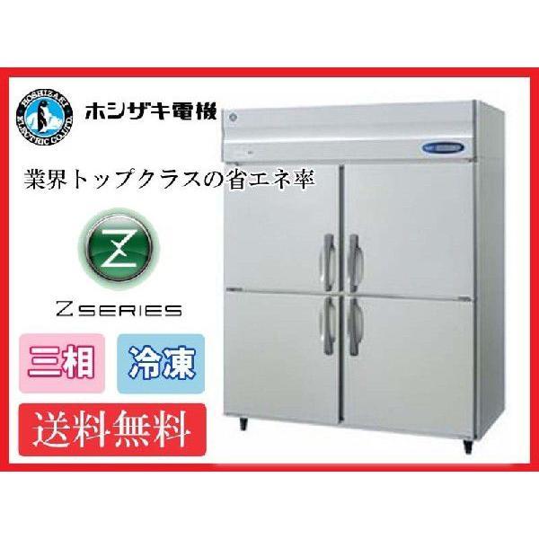 送料無料 新品 ホシザキ 冷凍庫 インバーター 4枚扉 HF-150A3(HF-150Z3) (200V)