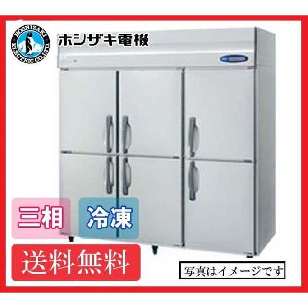 送料無料 新品 ホシザキ 冷凍庫 6枚扉 HF-180LAT3-ML(HF-180LZT3-ML) (200V)