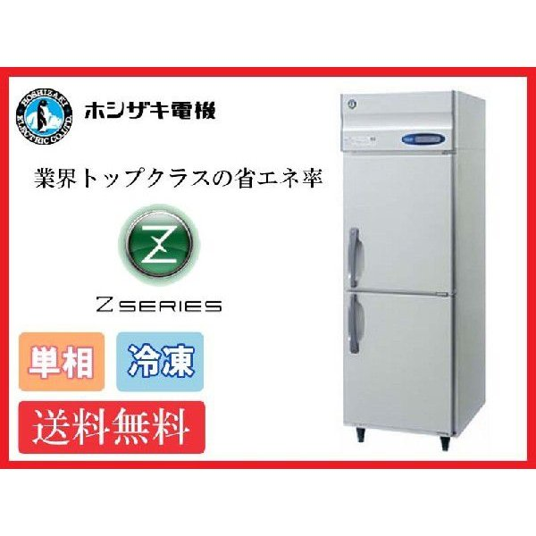 送料無料 新品 ホシザキ 冷凍庫 インバーター 2枚扉 HF-63AT(HF-63ZT)