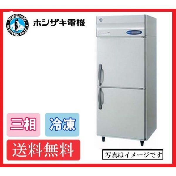 送料無料 新品 ホシザキ 冷凍庫 2枚扉 HF-75LA3(HF-75LZ3) (200V)