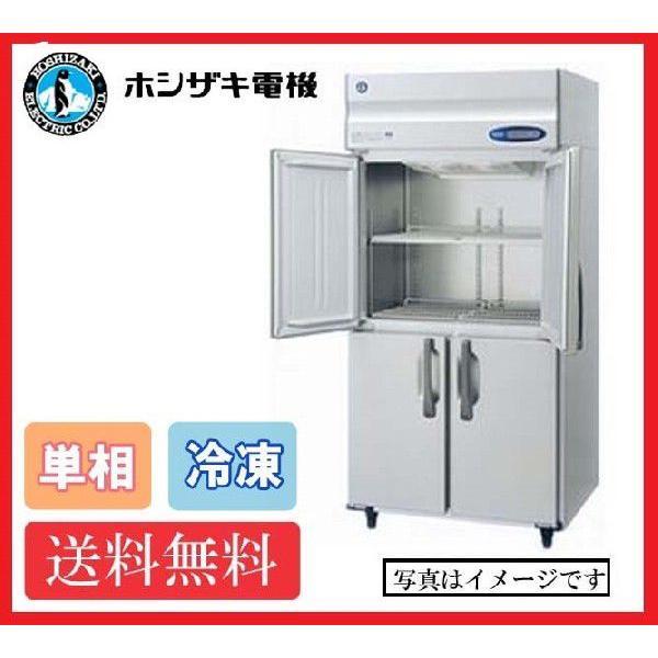 送料無料 新品 ホシザキ 冷凍庫 4枚扉 HF-90LA-ML(HF-90LZ-ML)
