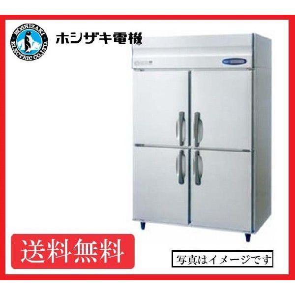 送料無料 新品 ホシザキ 冷蔵庫 4枚扉 HR-120LA(HR-120LZ)