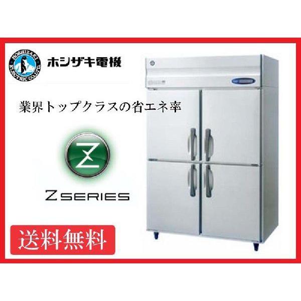 送料無料 新品 ホシザキ 冷蔵庫 インバーター 4枚扉 HR-120AT(HR-120ZT)