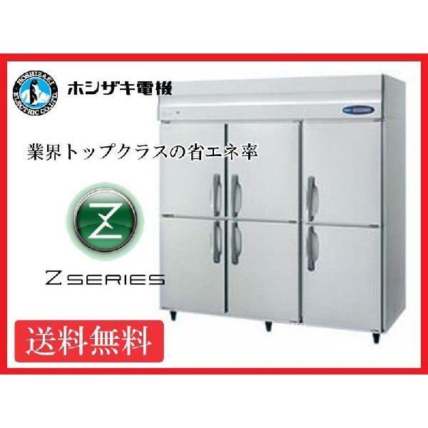 送料無料 新品 ホシザキ 冷蔵庫 インバーター 6枚扉 HR-180A(HR-180Z)