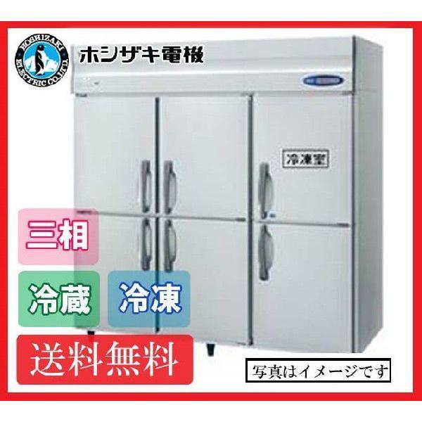 新品 ホシザキ 1冷凍5冷蔵庫 HRF-180LA3(HRF-180LZ3) (200V)