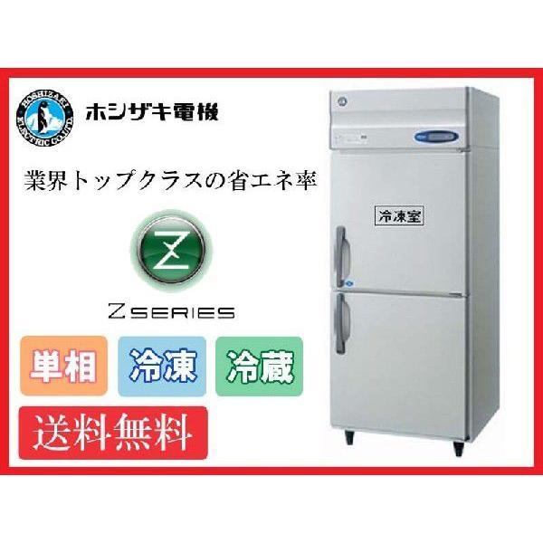 新品 ホシザキ 1冷凍1冷蔵庫 インバーター HRF-75A(HRF-75Z)