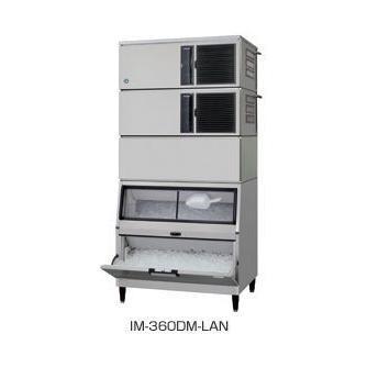 送料無料 新品 ホシザキ 製氷機 360kg IM-360DM-LAN 製氷機/キューブアイスメーカー/スタックオンタイプ