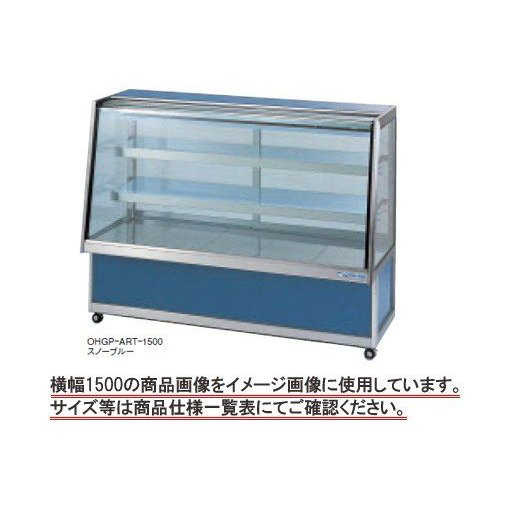 送料無料 新品 大穂 低温冷蔵ショーケース OHGP-ARTc-1800